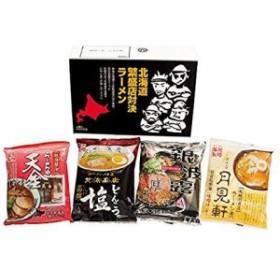 アピデ 北海道繁盛店対決ラーメン(4食)