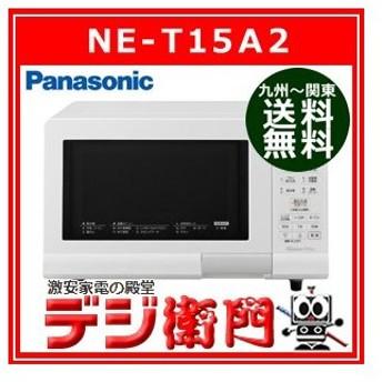 パナソニック 庫内容量15L オーブンレンジ エレック NE-T15A2 /【Mサイズ】