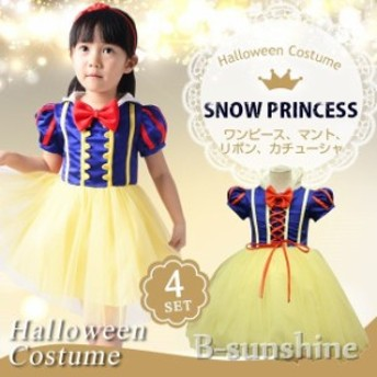 ハロウィン 衣装 子供 ジュニア 女の子 コスプレ 白雪姫 プリンセス ドレス キッズ コスチューム 変装 仮装 服 セット