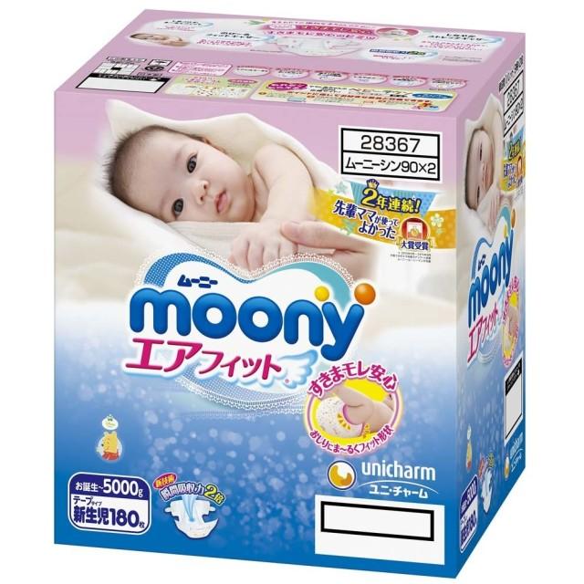 【テープタイプ】ムーニー 新生児(お誕生~5000g) 180枚(90枚×2袋) エアフィット【クリアランス】