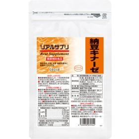 リアルサプリ 納豆キナーゼ (360粒)