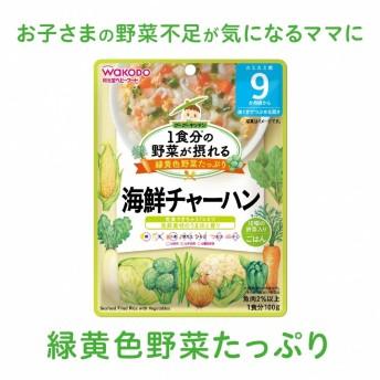 1食分の野菜が摂れるグーグーキッチン 海鮮チャーハン 9ヶ月
