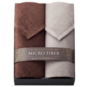 マイクロファイバー毛布 2枚セット MCV703