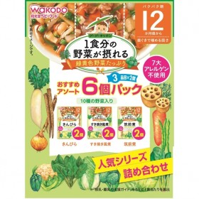 1食分の野菜が摂れるグーグーキッチン おすすめアソート6個パック 12ヶ月