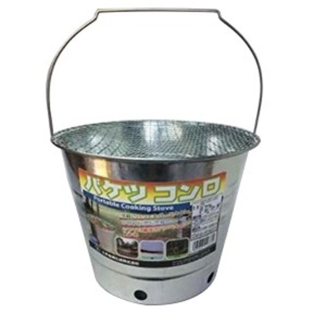 土井金属 バケツコンロ(網付き) アウトドア バーベキュー BBQ キャンプ レジャー