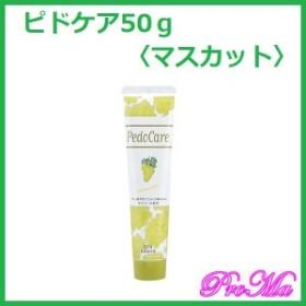 ◆FEED ピドケア50g【マスカット】1本 メール便3本までOK!小型宅配便5本までOK!