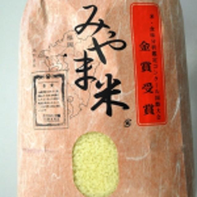 国際大会金賞「みやま米」(1袋)
