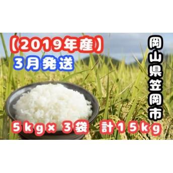 2019年産「笠岡ふるさと米」15kg(2020年3月発送)