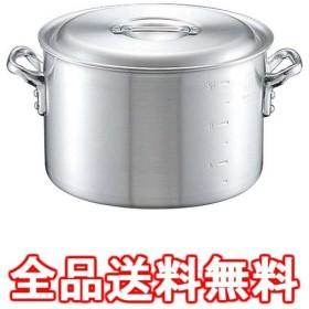 アルミ キング 半寸胴鍋(目盛付) 48cm 業務用