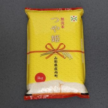 庄内産つや姫無洗米(6kg(2kg×3袋))