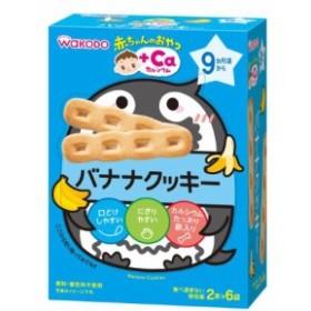 和光堂 赤ちゃんのおやつ+CA カルシウム バナナクッキー 6個 (4987244183576)