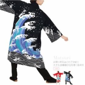 秋新作 祭り衣装 日本の祭り 長袢天 LL はっぴ 法被 半纏 袢纏 半天 宅配便のみ キャンセル不可 取寄品A 21000255