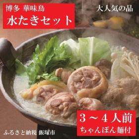 福岡「華味鳥」水たきセット(3~4人前)