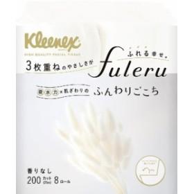クリネックス フレル ふんわりごこち 8ロール(3枚重ね) : 日本製紙クレシア