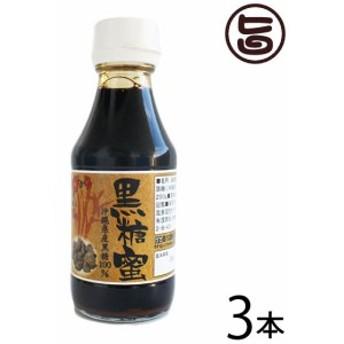黒糖蜜 200g ×3瓶 沖縄 土産 沖縄土産 黒砂糖 黒糖蜜  林修の今でしょ 講座 おやつ 黒糖 送料無料