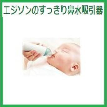 ◆【エジソンのすっきり鼻水吸引器】1台