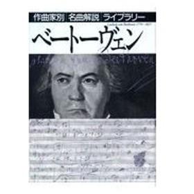 ベートーヴェン/音楽之友社