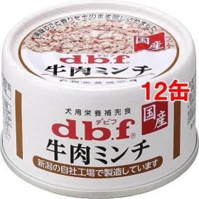 デビフ 牛肉ミンチ (65g12コセット)