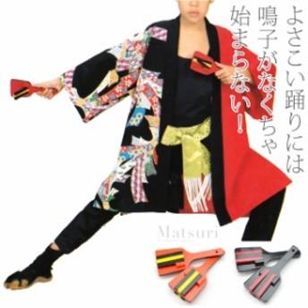祭り衣装 日本の祭り 鳴子 一対 鳴り物 大人 女性 男性 取寄品A 21000239