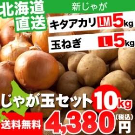 今季出荷開始! 新じゃがいも 送料無料 北海道産 じゃが玉セット キタアカリ 5kg(LMサイズ)&玉ねぎ5kg(Lサイズ) 合計10kg  / 10キロ