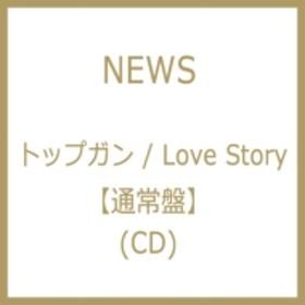 NEWS/トップガン / Love Story