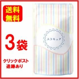 スラキュア 45粒 (1ヶ月分) 3袋セット サプリメント むくみ 改善 美ボディ 送料無料