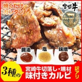 宮崎牛!味付けカルビ3色200g×3(醤油・味噌・塩ダレ)合計600g 【焼肉セット】【BBQ】【バーベキュー】