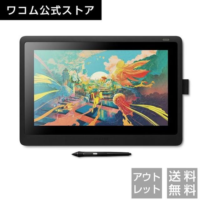 ワコム 液晶ペンタブレット Wacom Cintiq 16 DTK1660K0D アウトレット