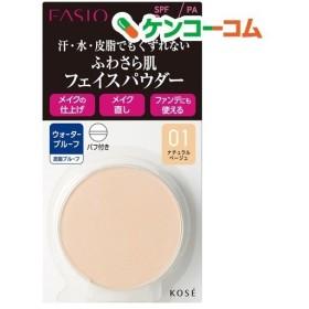 ファシオ ラスティング フェイスパウダー WP 01 ナチュラルベージュ (レフィル) ( 5.5g )/ fasio(ファシオ)