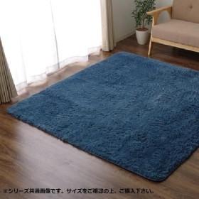ラグ カーペット 『ミスティ—IT』 ブルー 約200×300cm(ホットカーペット対応) 9811062