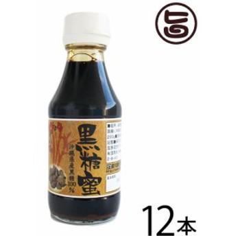 黒糖蜜 200g ×12瓶 沖縄 土産 沖縄土産 黒砂糖 黒糖蜜  林修の今でしょ 講座 おやつ 黒糖 送料無料