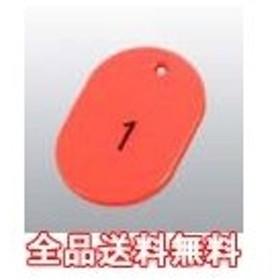 番号札 大(50個セット)1〜50 レッド 11811