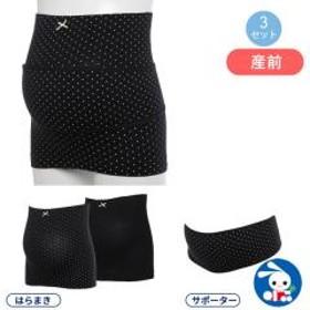 妊婦帯3点セット(腹巻タイプ妊婦帯2枚+補助腹帯1枚) L