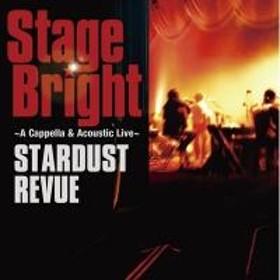 スターダスト☆レビュー / Stage Bright ~A Cappella & Acoustic Live~【CD】