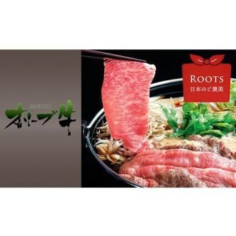 オリーブ牛 ロース すき焼き 500g 食品・調味料 お肉 牛肉 au WALLET Market