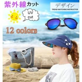 【laurier・人気】レディース サンバイザー UVカット 日よけ帽子 サマーハット 折りたたみ つば広 UV 紫外線日焼け対策 通気性 リゾート