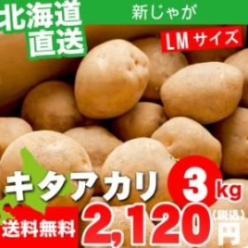 今季出荷開始! 新じゃがいも 送料無料 北海道産 じゃがいも キタアカリ 【Mサイズ】1箱 3キロ入 / 3kg 3キロ 3kg きたあかり 北あ