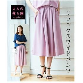 パンツ ワイド ガウチョ 大きいサイズ レディース リラックスワイド  LL〜10L ニッセン