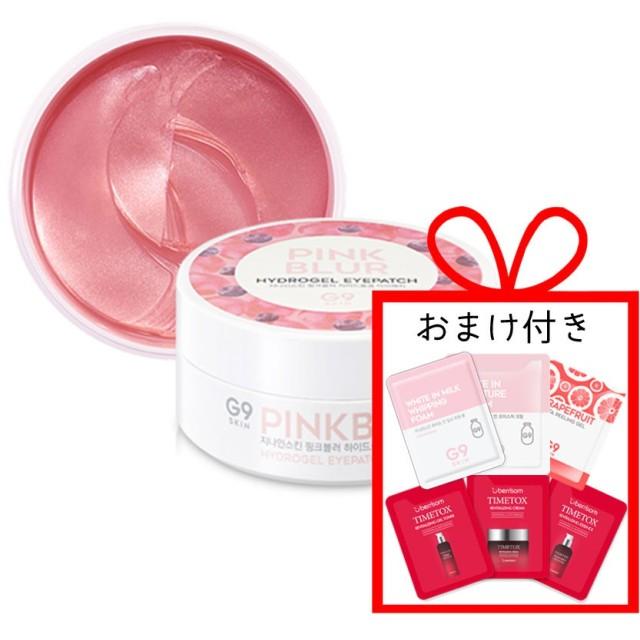 【パウチおまけ付き】 [G9SKIN] 毎日使える大容量!【120枚入り】 ピンクブラーヒドロゲルアイパッチ 目元アイパッチ 100g(120枚) Pink Blur Hydrogel Ey