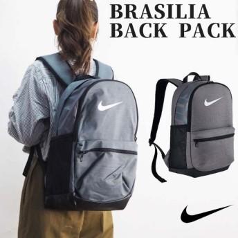 ナイキ NIKE ブラジリア バックパック M メンズ レディース 24L BA5329 064 スポーツバッグ
