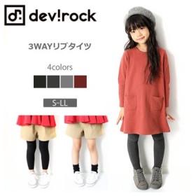 (devirock/デビロック)【nina's11月号掲載】3WAYリブタイツ レギンス/ユニセックス チャコールグレー