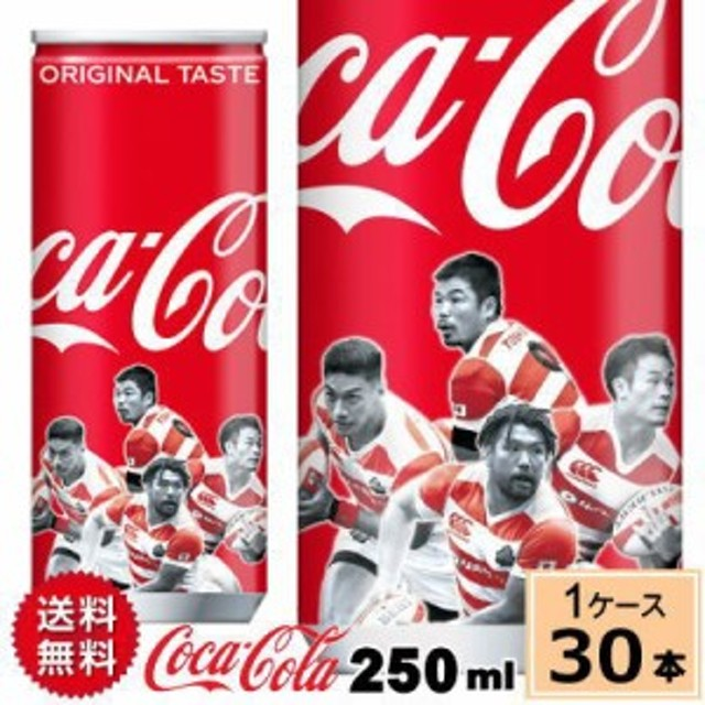 コカ・コーラ 缶 250ml ラグビー選手限定デザイン 送料無料 合計 30 本(30本×1ケース)コーラ  コカコーラ  炭酸飲料