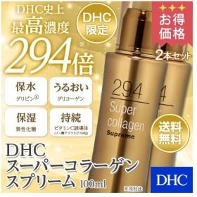 dhc ビタミンC 誘導体 美容液 化粧水 【お買い得】【メーカー直販】【送料無料】DHC スーパーコラーゲン スプリーム 2本セット