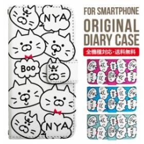 スマホケース 手帳型 全機種対応 iPhone XS iphonexs Max iphone XR iphone X iPhone8 iPhone7 iphone6s galaxy s10 Galaxy S9 galaxyS8