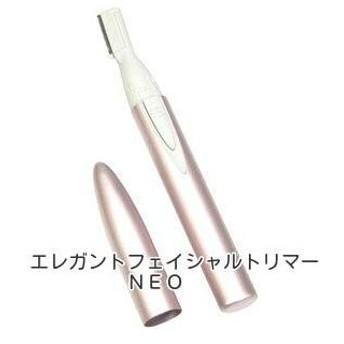 エレガントフェイシャルトリマーNEO 単4x1本(電池別売り)