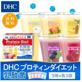 dhc 【メーカー直販】【送料無料】 DHCプロティンダイエット 乳酸菌 15袋入【数量限定】   置き換え