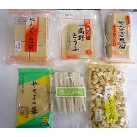 165高野豆腐のセット