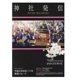 神社発信 Vol.8(2019 Spri