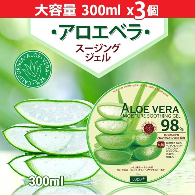 【国内配送】嬉しい 3個セット アロエ 98% スージングジェル 300ml アロエジェル 保湿クリーム 韓国コスメ
