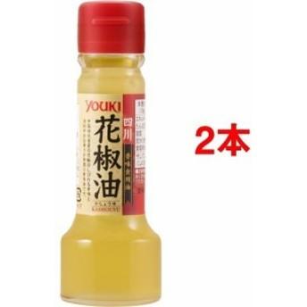 四川花椒油(55g2本セット)[食用油 その他]